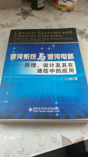 混沌系统与混沌电路:原理、设计及其在通信中的应用 晒单图