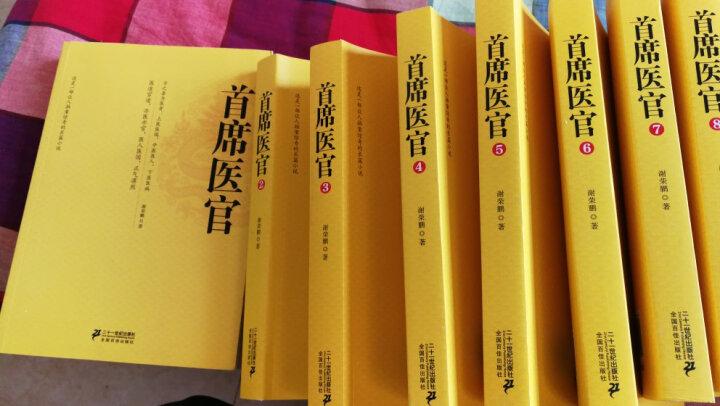 首席医官套装(珍藏版(含礼盒)全套13册 谢荣鹏/著 官场小说医道官途  晒单图