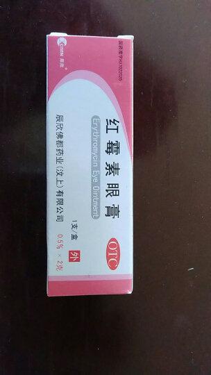 辰欣 红霉素眼膏 2g   用于沙眼、结膜炎、眼睑缘炎及眼外部感染 10支 晒单图