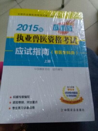 2015年执业兽医资格考试应试指南(兽医全科类 最新版 套装上下册) 晒单图