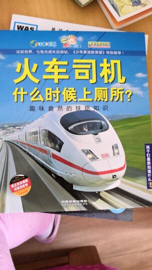 孩子们最想知道什么·火车司机什么时候上厕所:趣味盎然的铁路知识 晒单图