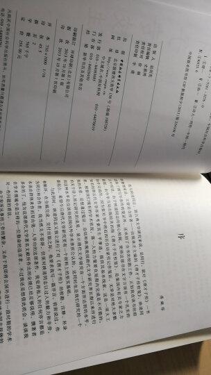 唐才子传校注 晒单图