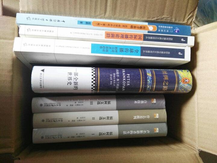 """传播学基础:历史、框架与外延(第2版)/普通高等教育""""十一五""""国家级规划教材 晒单图"""
