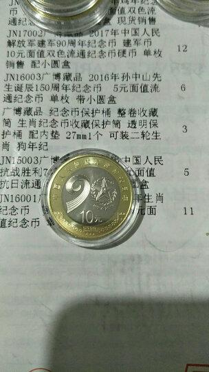 广博藏品 2017年中国人民解放军建军90周年纪念币 建军币 10元面值双色流通纪念币硬币 5枚 高档礼盒 晒单图