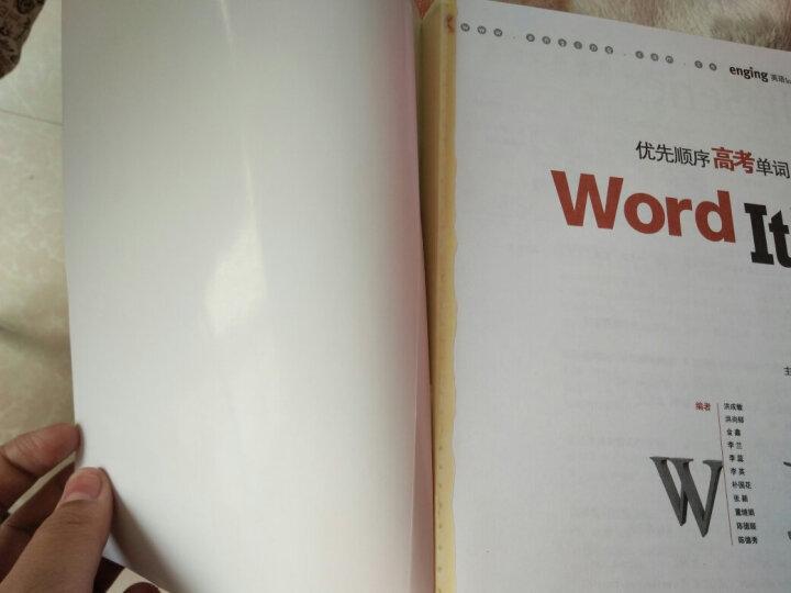助学工具书系:Word It优先顺序高考单词(第2版) 晒单图