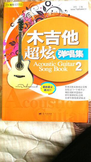 木吉他超炫弹唱集2 刘传著吉他书籍教材 晒单图