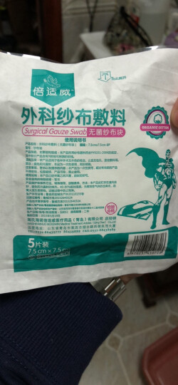 海氏海诺倍适威 外科纱布敷料 无菌医用纱布块 7.5*7.5cm*5片*10袋 晒单图