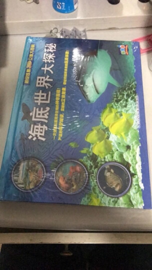 乐易学·超级炫酷3D立体大百科:海底世界大探秘 晒单图