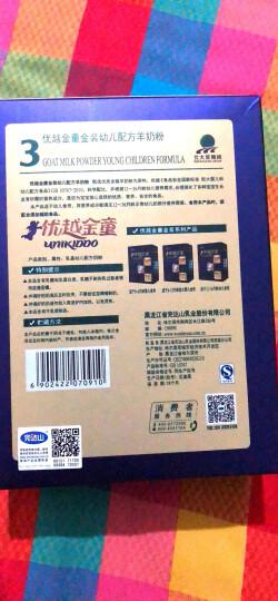 完达山菁润幼儿配方羊奶粉3段(1-3岁适用)400克优越金童 晒单图