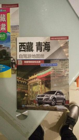 2017中国分省自驾游地图册系列:西藏、青海自驾游地图册 晒单图