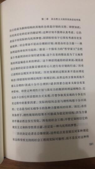 历史决定论的贫困(收藏版) 晒单图