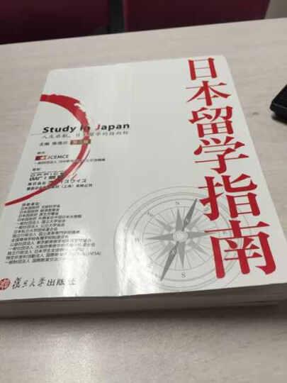 日本留学指南(第3版) 晒单图