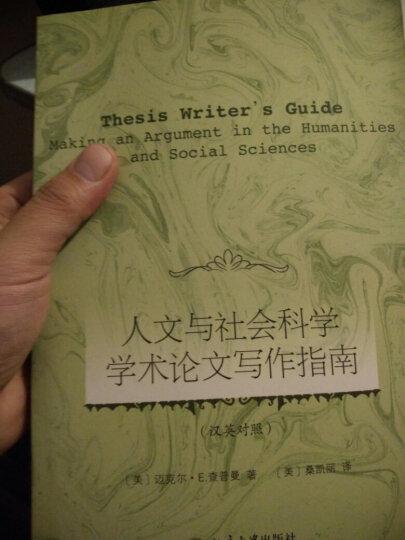 人文与社会科学学术论文写作指南 晒单图