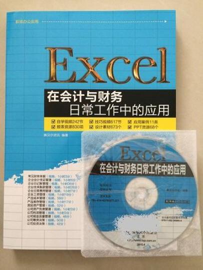 Excel在会计与财务日常工作中的应用(附光盘) 晒单图