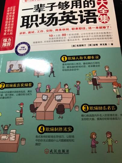 新东方 这些道理没有人告诉过你:英语面试121问 晒单图