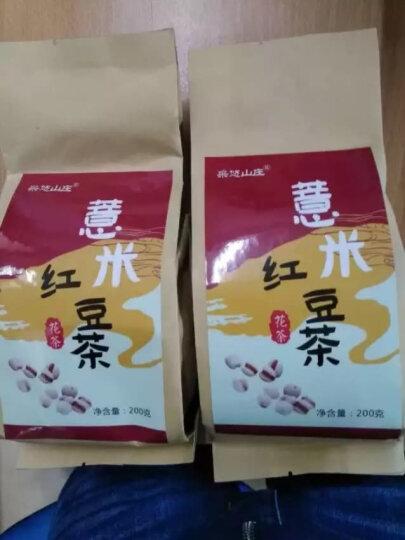 【买1送1再送杯】红豆薏米茶 祛湿茶200g除湿茶 去湿气茶大麦茶薏仁袋泡 送冬瓜荷叶茶 养生茶男女 晒单图