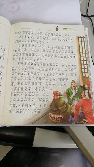 彩书坊 晚安经典 :三国演义 晒单图