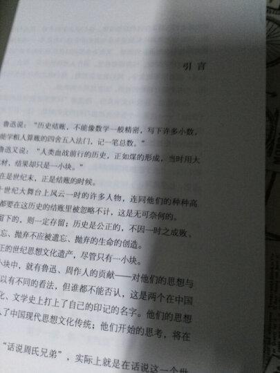 话说周氏兄弟:北大演讲录 晒单图