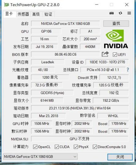 丽台(LEADTEK) GTX1060 6GB 公版设计/电竞游戏/绘图建模/台式机电脑独立显卡 晒单图