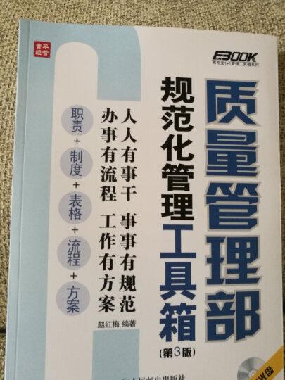 质量管理部规范化管理工具箱(第3版) 晒单图
