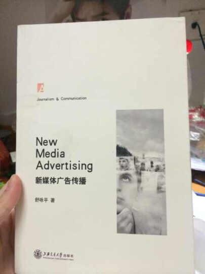 新媒体广告传播 晒单图