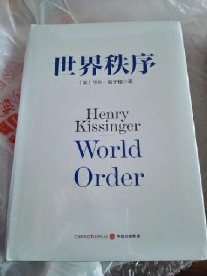 世界秩序+论中国 晒单图