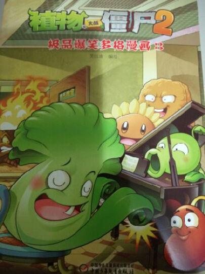 植物大战僵尸2:极品爆笑多格漫画3 晒单图