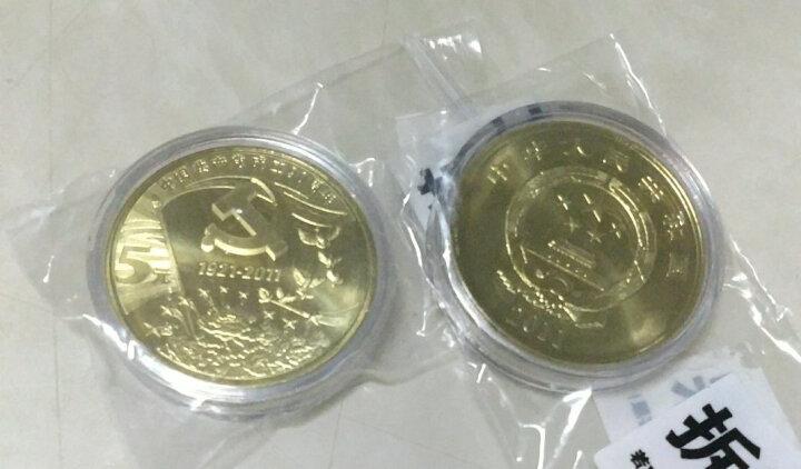 金永恒建党纪念币 普通流通纪念币 建党90周年纪念币单枚 晒单图
