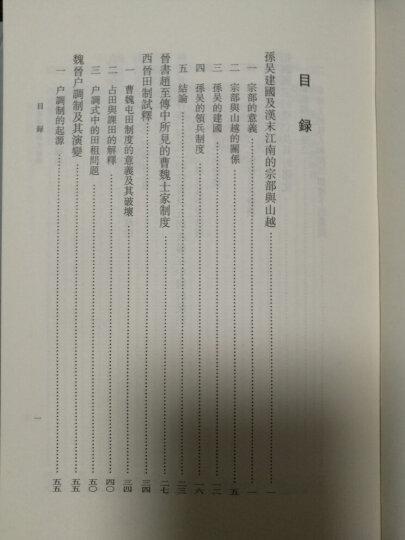魏晋南北朝史论丛 晒单图