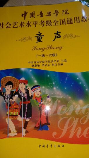 中国音乐学院社会艺术水平考级全国通用教材 童声(第2套1-10级)(附DVD光盘1 晒单图