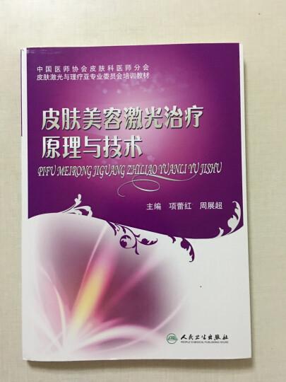 皮肤美容激光治疗原理与技术 晒单图