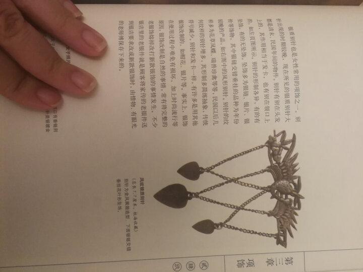 妆匣遗珍(明清至民国时期女性传统银饰)(精) 晒单图