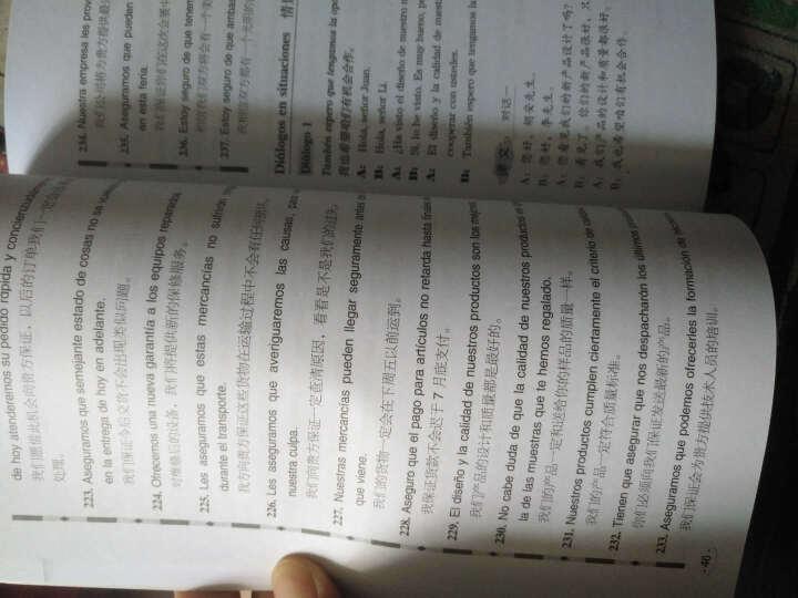 商务900句系列:商务西班牙语900句(附MP3光盘1张) 晒单图