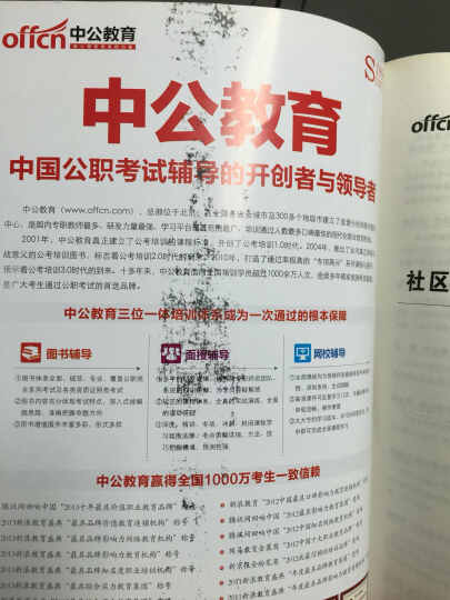 中公版·2015社区工作者公开招聘考试专用教材:一本通(新版) 晒单图
