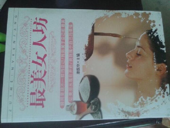 美女人坊 女性阅读书籍 汇编了整套女性护肤 彩妆 面膜 秀发 瘦脸 美甲 塑形 美体装扮 晒单图
