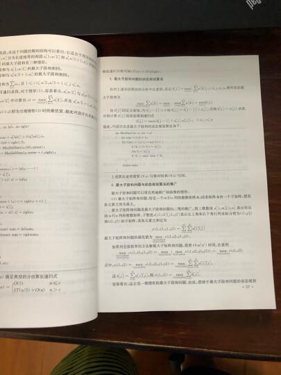 """计算机算法设计与分析(第4版)/""""十二五""""普通高等教育本科国家级规划教材·高等学校规划教材 晒单图"""