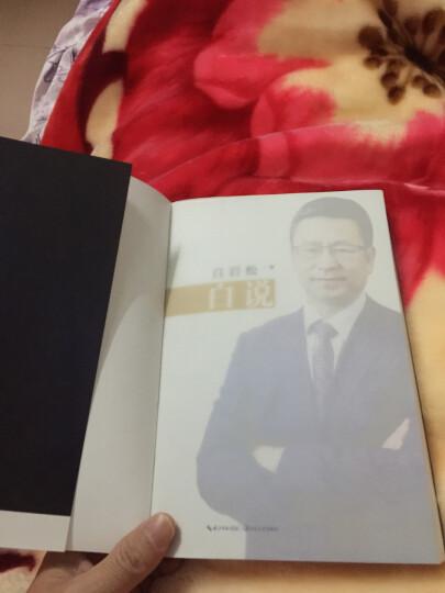 白岩松作品集:白说+万事尽头 终将如意+幸福了吗+痛并快乐着(共4册) 晒单图
