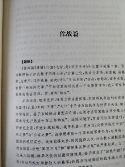中华经典名著全本全注全译丛书52:孙子兵法(精装) 晒单图