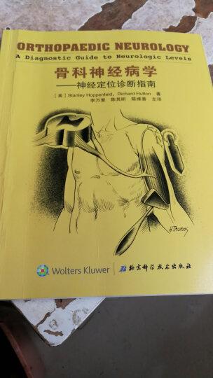 骨科神经病学:神经定位诊断指南 晒单图