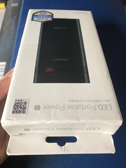 品胜(PISEN)LED备电 移动电源/充电宝 10000毫安 白色 数字显示屏 适用于安卓/苹果手机/平板等 晒单图