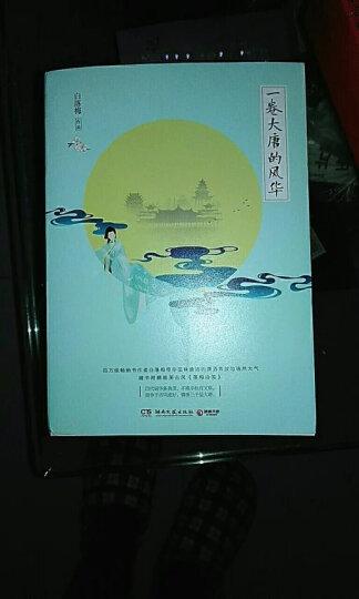 因为懂得 所以慈悲:张爱玲的倾城往事(2017年全新升级版) 晒单图