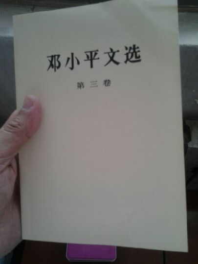 毛泽东文集 (全八卷)平装版  +邓小平文选(全三卷) 平装版 晒单图