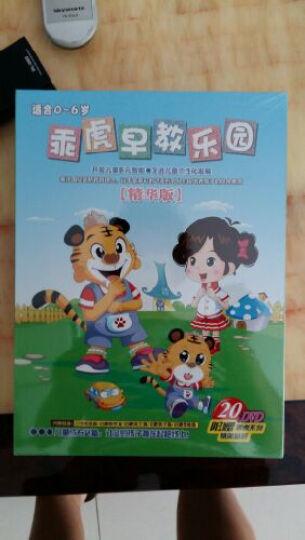 乖虎早教乐园(精华版20DVD)(京东专卖) 晒单图