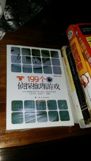 199个侦探推理游戏 晒单图
