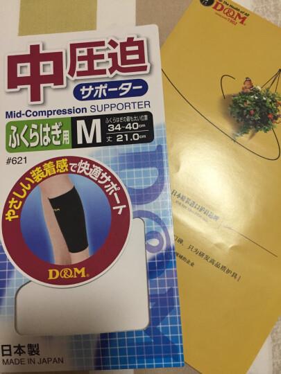 D&M 跑步护小腿护套羽毛球篮球徒步登山护腿套日本原装进口 621黑色L(38-44cm) 一只装 晒单图