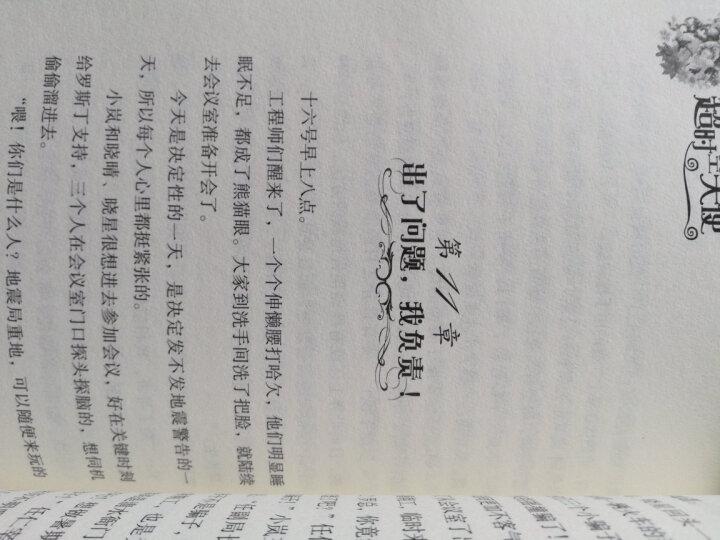 智慧公主马小岚纯美爱藏本:15--超时空天使 晒单图