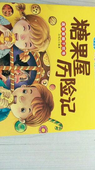 有声伴读亲子阅读经典童话15册(系列二)0-3岁婴儿睡前故事读物 启蒙认知早教 晒单图