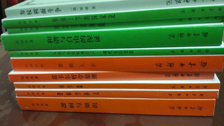 正版 新华书店 劝学篇 汉译世界学术名著丛书 晒单图