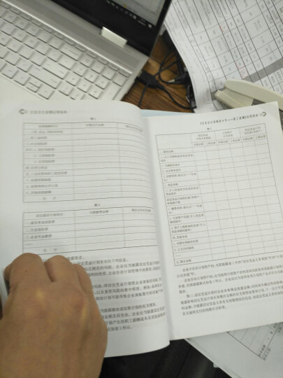 2018年新版企业会计准则应用指南+企业会计准则+企业会计准则案例讲解立信出版社 晒单图