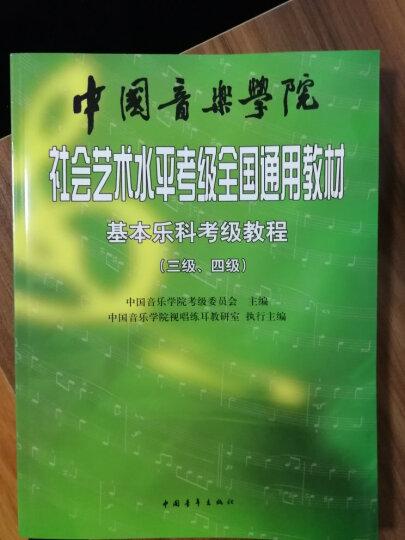 中国音乐学院社会艺术水平考级全国通用教材基本乐科考级教程一二/三四/五六级可选 中国青年出版社 5-6级(单本) 晒单图